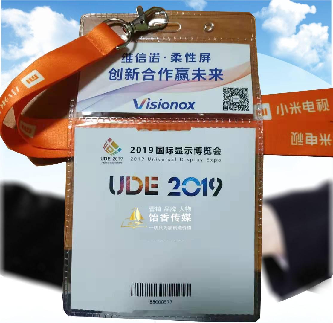 UDE 2019国际显示博览会吹响科技创新集结号